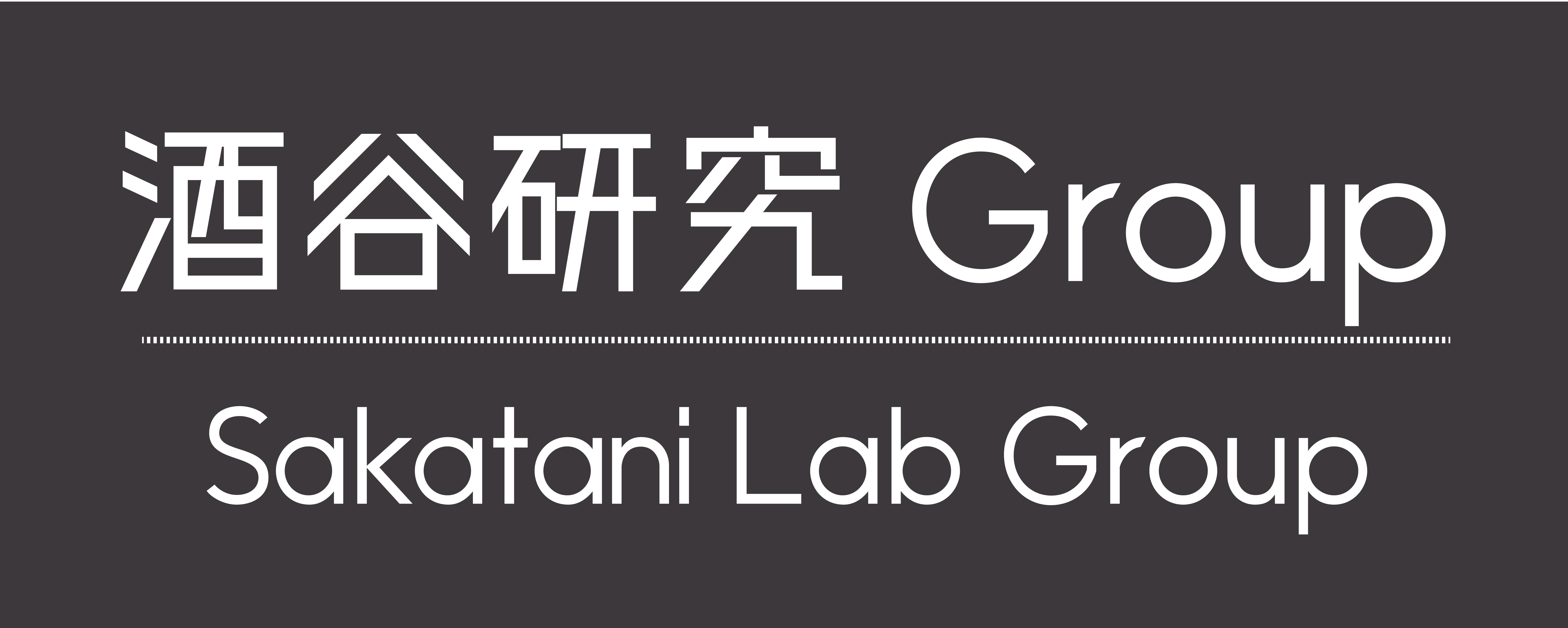 東京大学大学院の酒谷薫による酒谷研究室